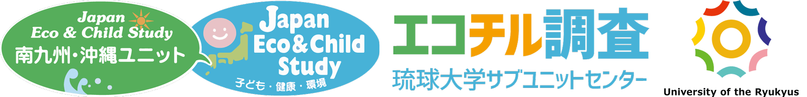 エコチル調査 琉球大学サブユニットセンター|⼦どもの健康と環境に関する全国調査(エコチル調査)