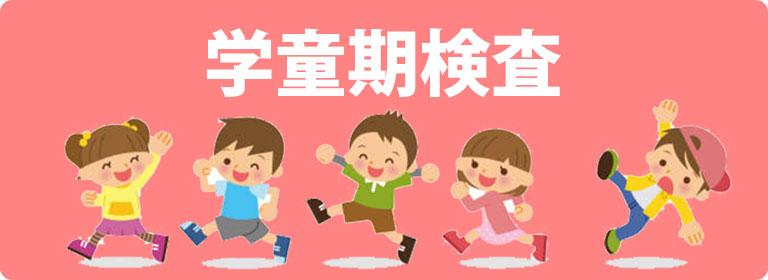 学童期検査(小学2年生)